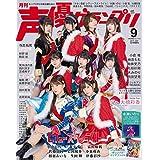 2019年9月号 カバーモデル:少女☆歌劇 レヴュースタァライト