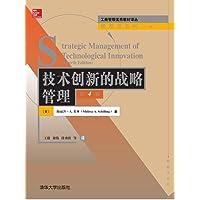 工商管理优秀教材译丛·管理学系列:技术创新的战略管理(第4版)