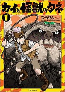 [ひらりん] カイと怪獣のタネ 第01巻