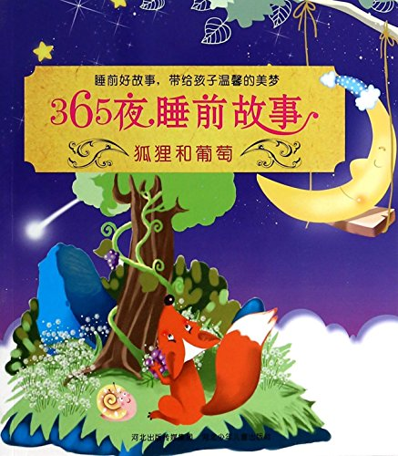 365 night bedtime story: the fox and the grapes (full color of phonetic version)(Chinese Edition)