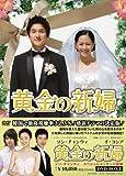 [DVD]黄金の新婦 DVD-BOX1