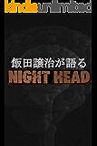 飯田譲治が語る『NIGHT HEAD』