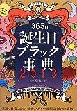 365日誕生日ブラック事典