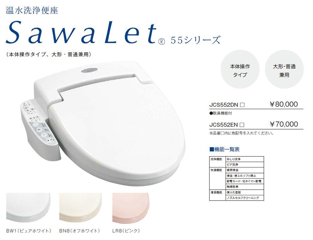 ジャニス 温水洗浄便座 SawaLet 55シリーズ (本体操作タイプ、大形普通兼用)【JCS552DN】 カラー:BW1 B0146C14QG カラー:BW カラー:BW