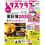 2019年10月11月合併号 SNOOPY(スヌーピー)家計簿 2020・他 別冊