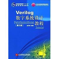Verilog数字系统设计教程(第3版)(十一五规划教材)