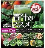 健翔 青汁のススメ 12種類の素材 20包入
