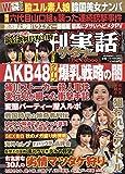週刊実話ザ・タブー 2019年 11/8 号 [雑誌]: 週刊実話 増刊