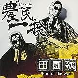Nomin Ikki - Denen Ka End Of The War (CD+DVD) [Japan CD] MESC-191
