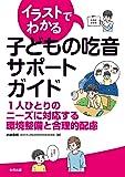 イラストでわかる子どもの吃音サポートガイド: 1人ひとりのニーズに対応する環境整備と合理的配慮