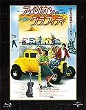 アメリカン・グラフィティ ユニバーサル思い出の復刻版 ブルーレイ [Blu-ray]