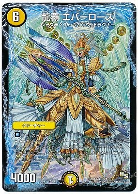 Duel Masters / DMR-13/013 / R / Ryuhei Everose / Light / Creature from Duel Masters
