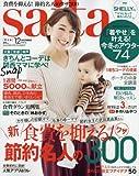 Saita(咲いた) 2016年 12 月号 [雑誌]