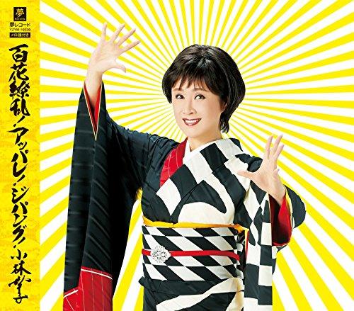 Sachiko Kobayashi - Hyakkaryoran! Appare! Jipangu! / Y Ji Ro / Kibo No Uta [Japan CD] YZYM-15039