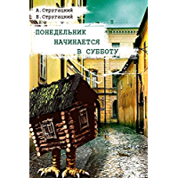 Понедельник начинается в субботу (Russian Edition) book cover