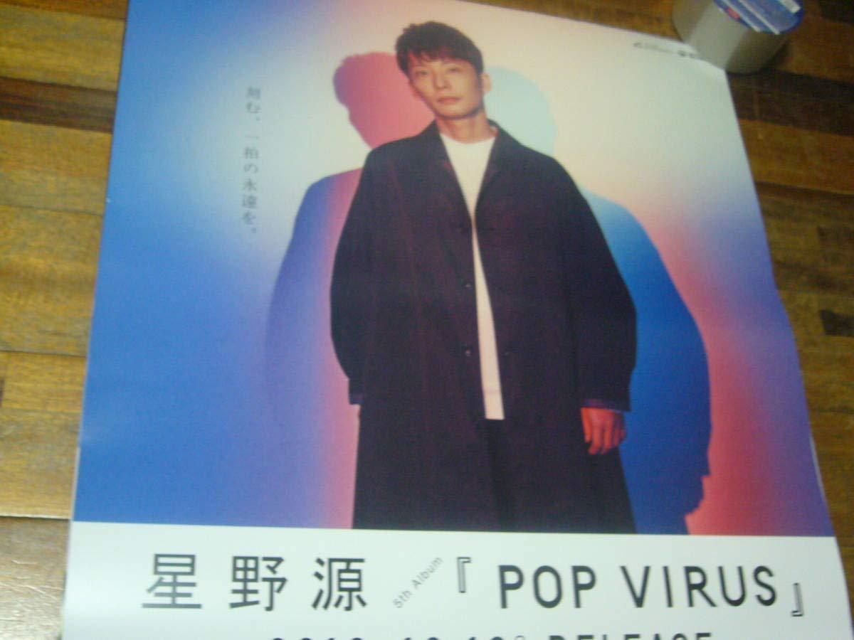 B2大 ポスター 星野源 POP VIRUS   B07MY76KL9