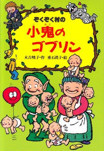 ぞくぞく村の小鬼のゴブリン (ぞくぞく村のおばけシリーズ)