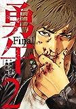勇午 Final(2) (KCデラックス イブニング)