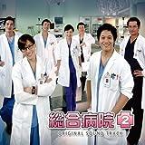 [CD]総合病院2 オリジナル・サウンドトラック(DVD付) [CD+DVD]
