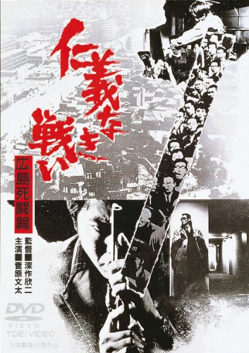 Japanese Movie - Jingi Naki Tatakai -Hiroshima Shito Hen- (Battles Without Honor And Humanity: Hiroshima Deathmatch) [Japan DVD] DUTD-2027