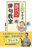 2択で学ぶ赤ペン俳句教室 (ヨシモトブックス)