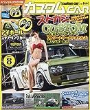 カスタムCAR(カスタムカー)2017年8月号 Vol.466【雑誌】