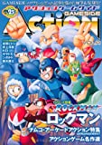 アクションゲームサイド Vol.A (GAMESIDE BOOKS) (ゲームサイドブックス)