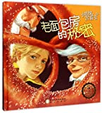 chinese bakery book - The Secret of the Old Bakery (Chinese Edition)