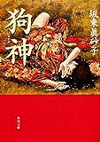 狗神 (角川文庫)