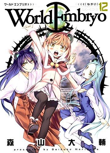 ワールドエンブリオ (12) (ヤングキングコミックス)
