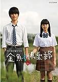 金魚倶楽部 [DVD]