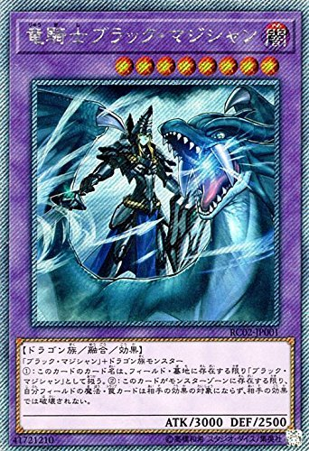 竜騎士ブラック・マジシャン エクストラシークレット 遊戯王 レアリティコレクション 20th rc02-jp001