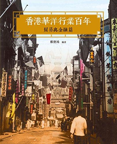 香港華洋行業百年:貿易與金融篇 (Chinese Edition)