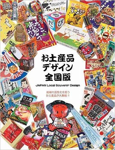 Japan Local Souvenir Design