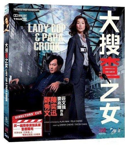 Lady Cop and Papa Crook [Blu-ray]