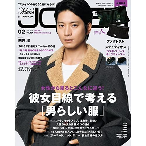 Men's JOKER 2018年2月号 画像