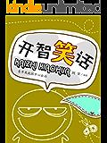 开智笑话 (笑话王中王)