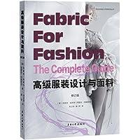 高级服装设计与面料(修订版)