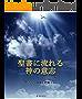 聖書に流れる神のご意志: 聖書の全体像を把握する (聖書解説本)
