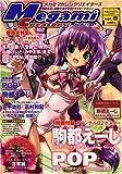 メガミマガジン・クリエイターズ vol.8