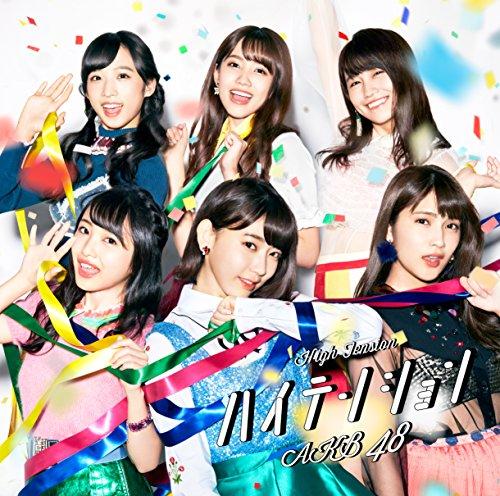 AKB48 / ハイテンション[DVD付初回限定盤E]