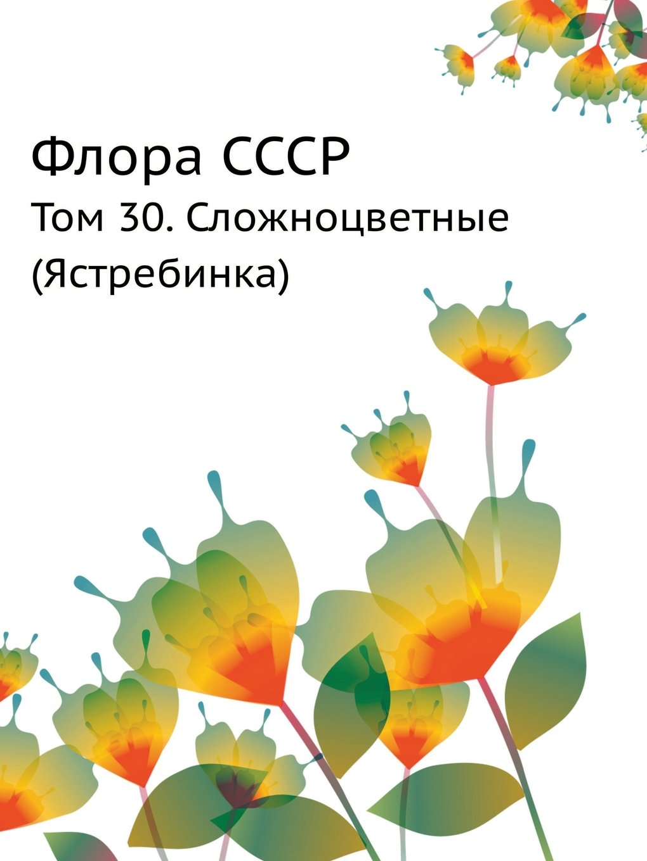 Flora Sssr Tom 30. Slozhnotsvetnye (Yastrebinka) (Russian Edition) ebook