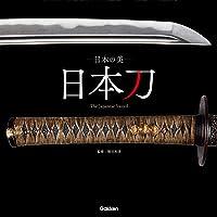 日本の美 日本刀 The Japanese Sword
