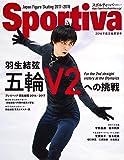 Sportiva 羽生結弦 五輪V2への挑戦 日本フィギュアスケート2018平昌五輪展望号 (集英社ムック)