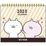 うさまる 2020年 卓上 リングカレンダー