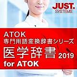 医学辞書2019 for ATOK 通常版|ダウンロード版