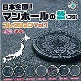 日本全国 マンホールの蓋(フタ)コレクションVol.1 全7種セット ユニオンクリエイティブ ガチャポン