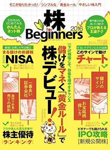 株 for Beginners2016 (100%ムックシリーズ)