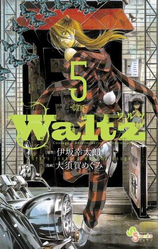 Waltz 5 (ゲッサン少年サンデーコミックス)