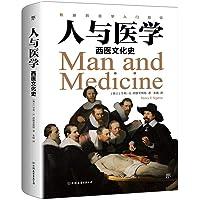 人与医学西医文化史(瑞士)亨利·E.西格里斯特,9787505745971